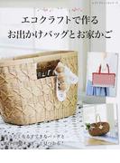 エコクラフトで作るお出かけバッグとお家かご 作り方をすべて写真で解説 (レディブティックシリーズ)(レディブティックシリーズ)