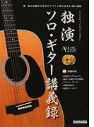独演ソロ・ギター講義録