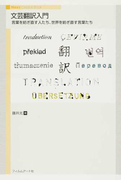 文芸翻訳入門 言葉を紡ぎ直す人たち、世界を紡ぎ直す言葉たち (Next Creator Book)