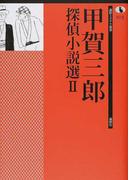 甲賀三郎探偵小説選 2 (論創ミステリ叢書)(論創ミステリ叢書)