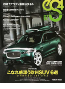 エスフォー EUROMOTIVE MAGAZINE 67(2017MARCH) こなれ感漂う欧州SUV6選 (GEIBUN MOOKS)(GEIBUN MOOKS)