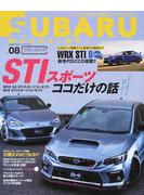 SUBARU MAGAZINE vol.08 どこよりも詳しい!STIスポーツココだけの話