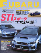 SUBARU MAGAZINE vol.08 どこよりも詳しい!STIスポーツココだけの話 (CARTOP MOOK)