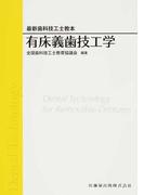有床義歯技工学 (最新歯科技工士教本)
