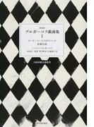 ブルガーコフ戯曲集 新装版 1 ゾーヤ・ペーリツのアパート (日露演劇会議叢書)