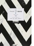 ブルガーコフ戯曲集 新装版 2 アダムとイヴ (日露演劇会議叢書)