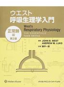 ウエスト呼吸生理学入門 第2版 正常肺編