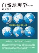 自然地理学 地球環境の過去・現在・未来 第5版