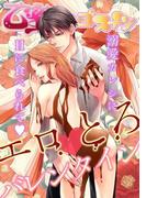 【1-5セット】エロとろバレンタイン【乙蜜マンゴスチン】(乙蜜)