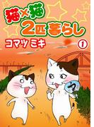【全1-2セット】猫×猫 2匹暮らし(ペット宣言)