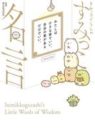 【全1-2セット】すみっコぐらしのすみっこ名言(中経☆コミックス)