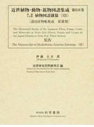 近世植物・動物・鉱物図譜集成 影印 第44巻 伊藤圭介稿植物図説雜纂 19 (諸国産物帳集成)