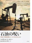 石油の呪い 国家の発展経路はいかに決定されるか