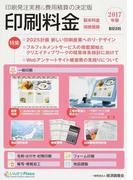 印刷料金 製本料金・用紙価格 2017年版