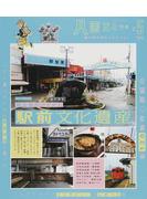 八画文化会館 Vol.5(2016) 特集駅前文化遺産