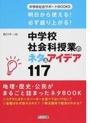 中学校社会科授業のネタ&アイデア117 明日から使える!必ず盛り上がる! (中学校社会サポートBOOKS)