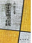 学生柔道の伝統 高専大会をめぐりて 復刻
