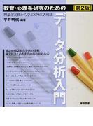 教育・心理系研究のためのデータ分析入門 理論と実践から学ぶSPSS活用法 第2版