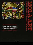 モラのカラー図鑑 パナマの先住民アート 宮崎ツヤ子コレクション (Parade Books)(Parade books)