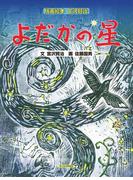 よだかの星 (版画絵本宮沢賢治)