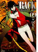 RACK−13係の残酷器械− 09 (MFコミックス)(MFコミックス)