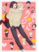 あっくんとカノジョ vol.6 (MFコミックス)(MFコミックス)