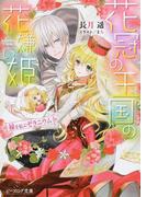 花冠の王国の花嫌い姫 4 縁を結ぶゼラニウム (ビーズログ文庫)(B's‐LOG文庫)