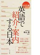 英語で紹介・案内する日本 ハンディ版