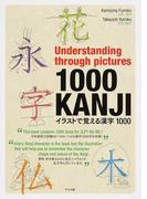 イラストで覚える漢字1000