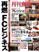 月刊 食堂 2017年 03月号 [雑誌]