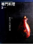 月刊 専門料理 2017年 03月号 [雑誌]