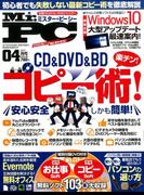 Mr.PC (ミスターピーシー) 2017年 04月号 [雑誌]