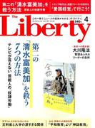 The Liberty (ザ・リバティ) 2017年 04月号 [雑誌]