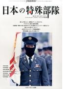日本の特殊部隊 2017年 03月号 [雑誌]