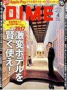 DIME (ダイム) 2017年 04月号 [雑誌]