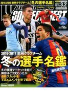 WORLD SOCCER DIGEST (ワールドサッカーダイジェスト) 2017年 3/2号 [雑誌]