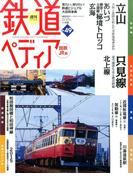 週刊 鉄道ぺディア 2017年 2/21号 [雑誌]