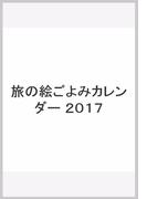 旅の絵ごよみカレンダー 2017
