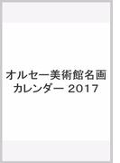 オルセー美術館名画カレンダー 2017