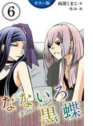 [カラー版]なないろ黒蝶~KillerAngel 6巻<会いたい…>(コミックノベル「yomuco」)