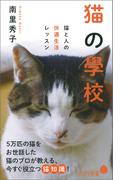 猫の學校 猫と人の快適生活レッスン(ポプラ新書)