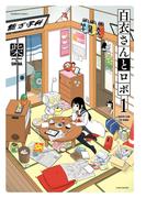 白衣さんとロボ(1)(バンブーコミックス)