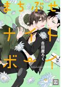 まちぶせナイトボーイ(花音コミックス)