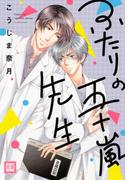 ふたりの五十嵐先生(花音コミックス)