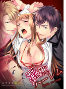 淫獄ハーレム~愛と憎悪、淫らな調教館 3