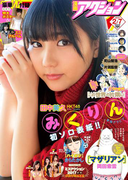 漫画アクション 2017年2/7号(アクションコミックス)