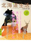 北海道生活 2017年2-3月号
