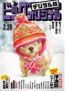 ビッグコミックオリジナル 2017年4号(2017年2月3日発売)