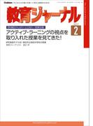 教育ジャーナル2017年2月号Lite版(第1特集)