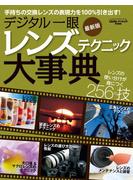【期間限定ポイント40倍】デジタル一眼 レンズテクニック大事典 最新版